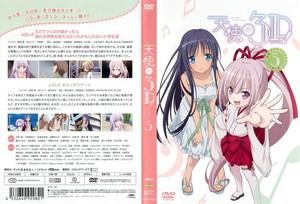 天使の3P! 第5巻.jpg