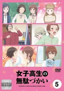 女子高生の無駄づかい Vol.5.jpg