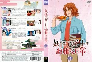 妖怪アパートの幽雅な日常 Vol.4.jpg