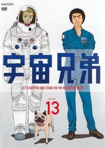 宇宙兄弟 VOLUME 13.jpg