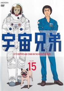 宇宙兄弟 VOLUME 15.jpg