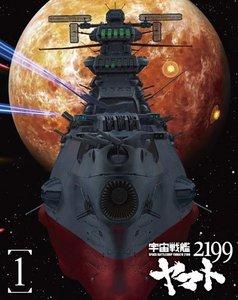 宇宙戦艦ヤマト 2199 (1).jpg