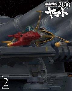 宇宙戦艦ヤマト2199 (2).jpg