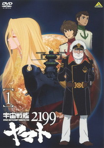 宇宙戦艦ヤマト2199 [1].jpg