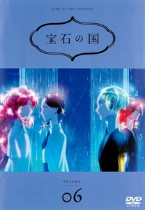 宝石の国 Vol.6.jpg