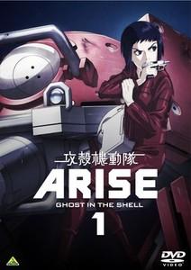 攻殻機動隊 ARISE 1.jpg