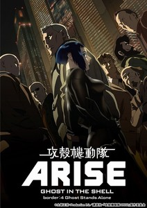 攻殻機動隊 ARISE 4.jpg
