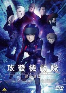 攻殻機動隊 新劇場版.jpg