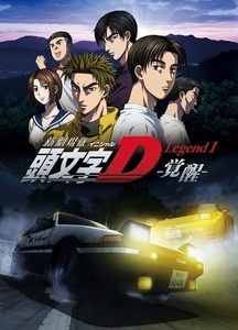 新劇場版 頭文字[イニシャル]D Legend1-覚醒-.jpg