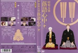 昭和元禄落語心中 第10巻 -助六再び篇-.jpg