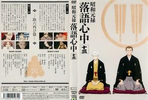昭和元禄落語心中 第13巻 -助六再び篇-.jpg