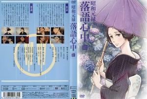 昭和元禄落語心中 第4巻.jpg
