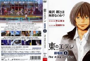 東のエデン 劇場版 I The King of Eden.jpg