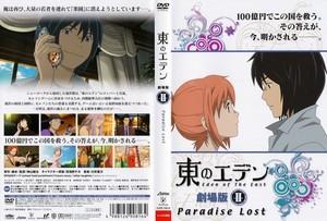 東のエデン 劇場版 II Paradise Lost.jpg