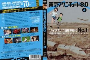 東京マグニチュード8.0 第4巻.jpg