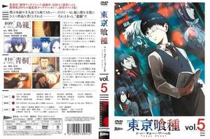 東京喰種トーキョーグール vol.5.jpg