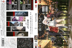 東京ESP 第1巻.jpg