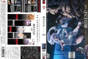 東京ESP 第2巻.jpg