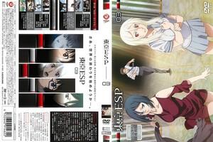 東京ESP 第3巻.jpg