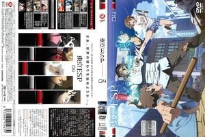 東京ESP 第4巻.jpg