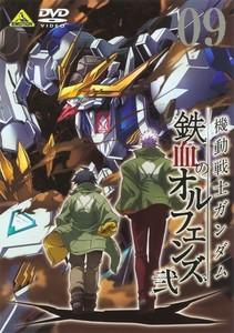 機動戦士ガンダム 鉄血のオルフェンズ 弐 VOL.09.jpg