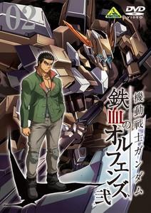 機動戦士ガンダム 鉄血のオルフェンズ 弐 VOL.02.jpg