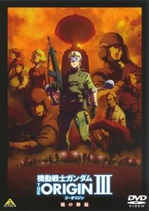 機動戦士ガンダム THE ORIGIN III.jpg