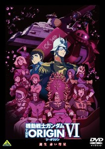 機動戦士ガンダム THE ORIGIN VI 誕生 赤い彗星.jpg