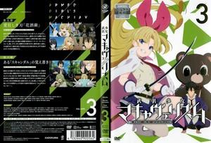 武装少女マキャヴェリズム 第3巻.jpg
