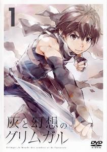 灰と幻想のグリムガル Vol.1.jpg