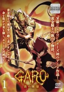 牙狼<GARO>-炎の刻印- Vol.1.jpg