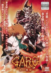 牙狼<GARO>-炎の刻印- Vol.2.jpg