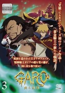 牙狼<GARO>-炎の刻印- Vol.3.jpg