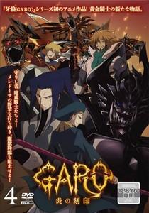 牙狼<GARO>-炎の刻印- Vol.4.jpg