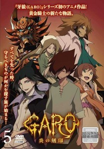 牙狼<GARO>-炎の刻印- Vol.5.jpg