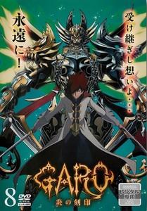 牙狼<GARO>-炎の刻印- Vol.8.jpg
