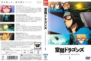 空挺ドラゴンズ Vol.1.jpg