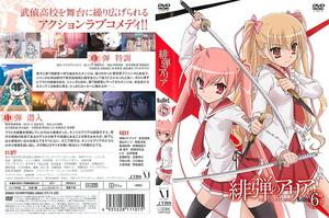 緋弾のアリア Bullet.6.jpg