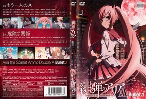 緋弾のアリアAA Bullet.1.jpg