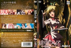 緋弾のアリアAA Bullet.4.jpg