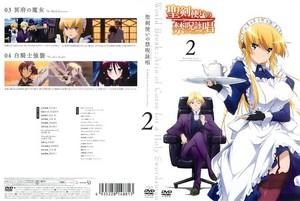 聖剣使いの禁呪詠唱(ワールドブレイク) Vol.2.jpg