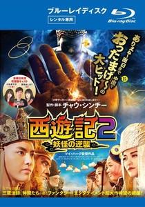 西遊記2〜妖怪の逆襲〜.jpg
