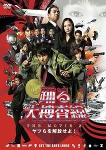 踊る大捜査線 THE MOVIE 3 ヤツらを解放せよ!.jpg