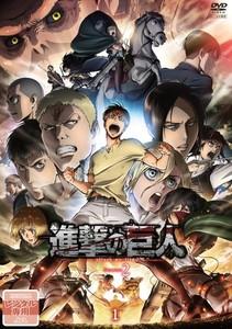 進撃の巨人 Season 2 Vol.1.jpg