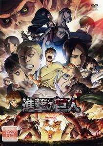進撃の巨人 Season 2 Vol.3.jpg