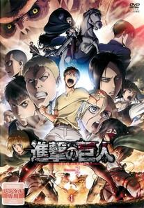 進撃の巨人 Season 2 Vol.4.jpg