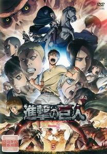 進撃の巨人 Season 2 Vol.5.jpg