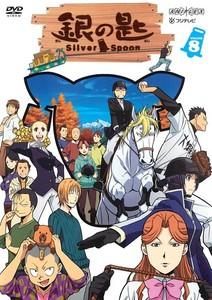 銀の匙 Silver Spoon 8.jpg