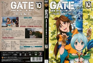 GATE 自衛隊 彼の地にて、斯く戦えり vol.10 動乱編 I.jpg