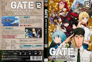 GATE 自衛隊 彼の地にて、斯く戦えり vol.12 動乱編 III.jpg